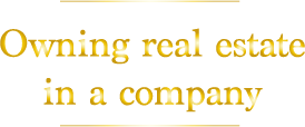 会社としての資産で不動産を所有する