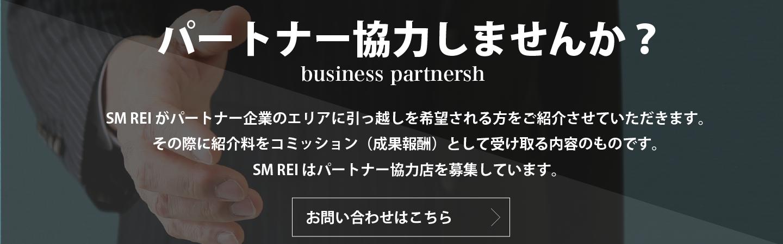 パートナー協力しませんか?SM REIがパートナー企業のエリアに引っ越しを希望される方をご紹介させていただきます。