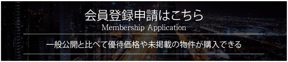 smrei会員登録申請はこちら「会員登録で一般公開よりも優待価格で物件購入できる」