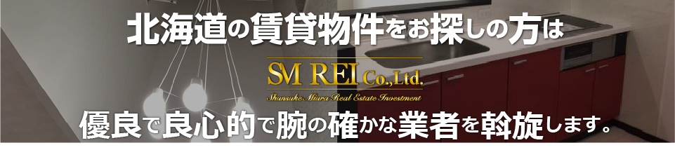 北海道で賃貸物件をお探しの方はSM REIへご相談下さい