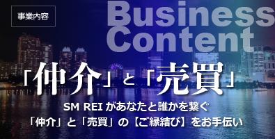 「仲介」と「売買」SM REIがあなたと誰かを繋ぐ「仲介」と「売買」の【ご縁結び】をおてうだい
