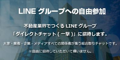 LINEグループへの自由参加
